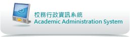 Academic Administration System