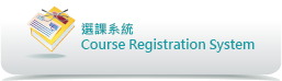 Course Registration System